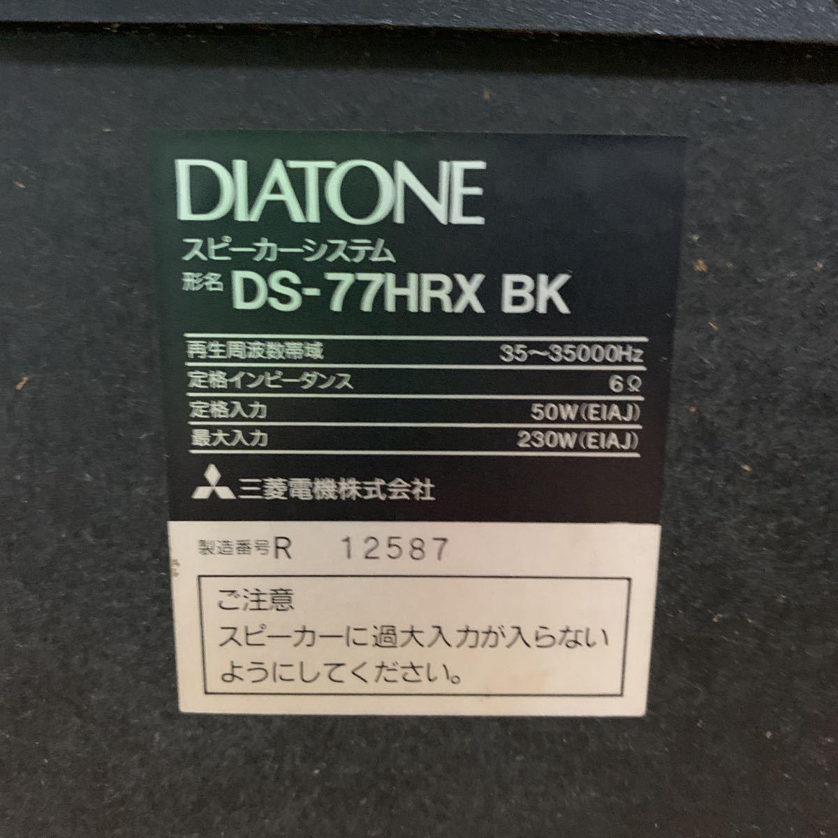 1円スタート DIATONE ダイヤトーン DS-77HRX BK スピーカー ペア 中古 大きめ 重い 中古 引取歓迎! ネット欠品_画像8