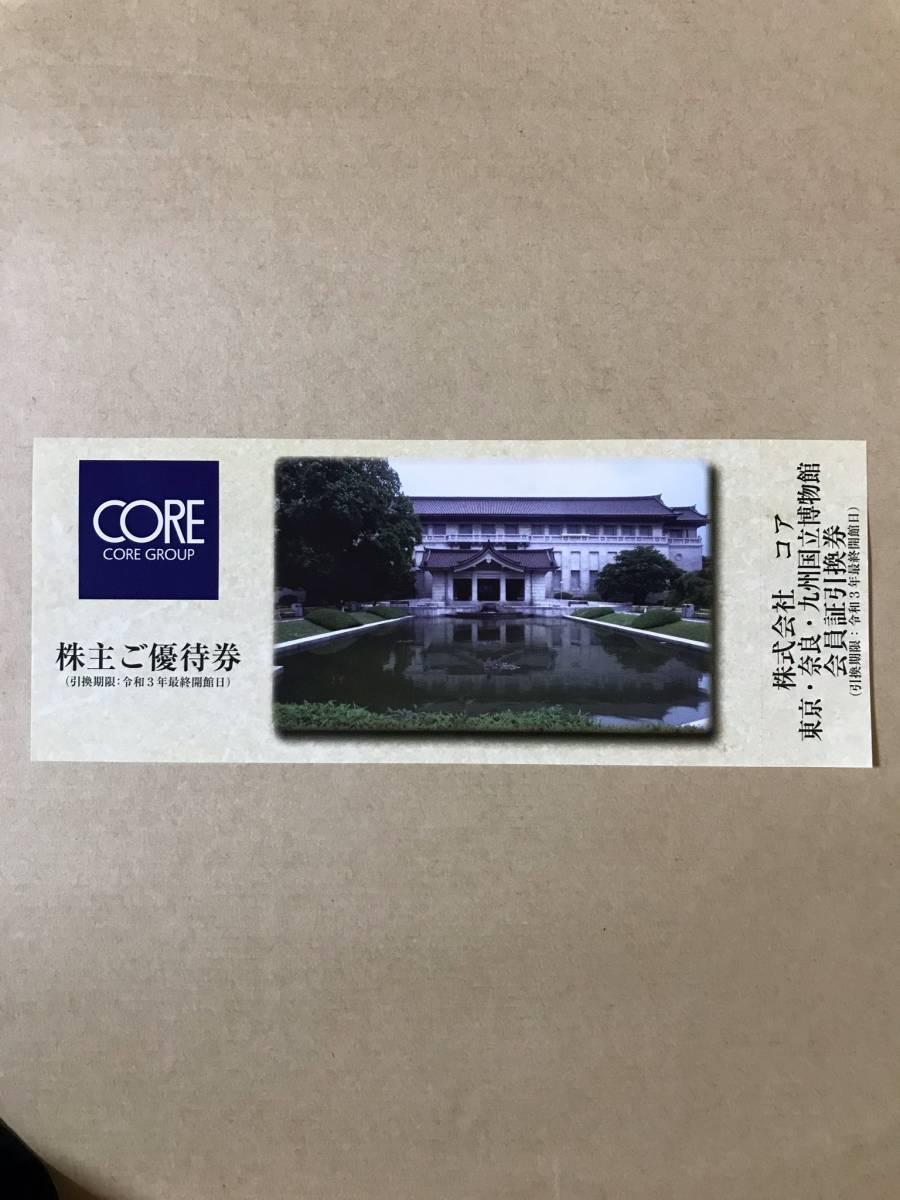 ◆送料無料◆株式会社コア 東京・奈良・九州国立博物館プレミアムパス(カード)引換券 1枚_画像1