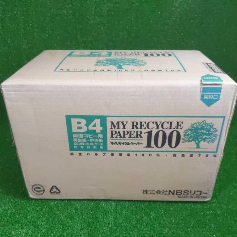 100円スタート♪ コピー用紙 B4 500枚x5冊 両面コピー用 再生紙 中性紙 複写印刷用 日本製 再生パルプ使用率100% 白色度70%_画像2