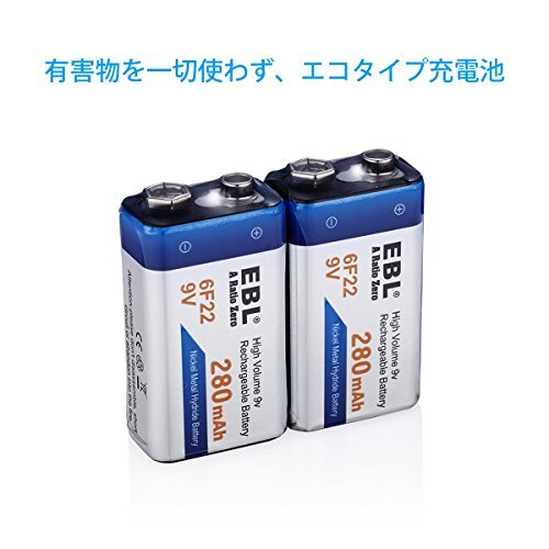 EBL 9V型充電式ニッケル水素電池 2個入り 280mAh 006P型 6p形充電池 角型乾電池_画像4