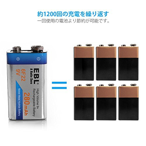 EBL 9V型充電式ニッケル水素電池 2個入り 280mAh 006P型 6p形充電池 角型乾電池_画像2
