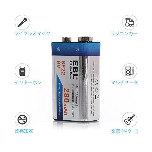 EBL 9V型充電式ニッケル水素電池 2個入り 280mAh 006P型 6p形充電池 角型乾電池_画像5