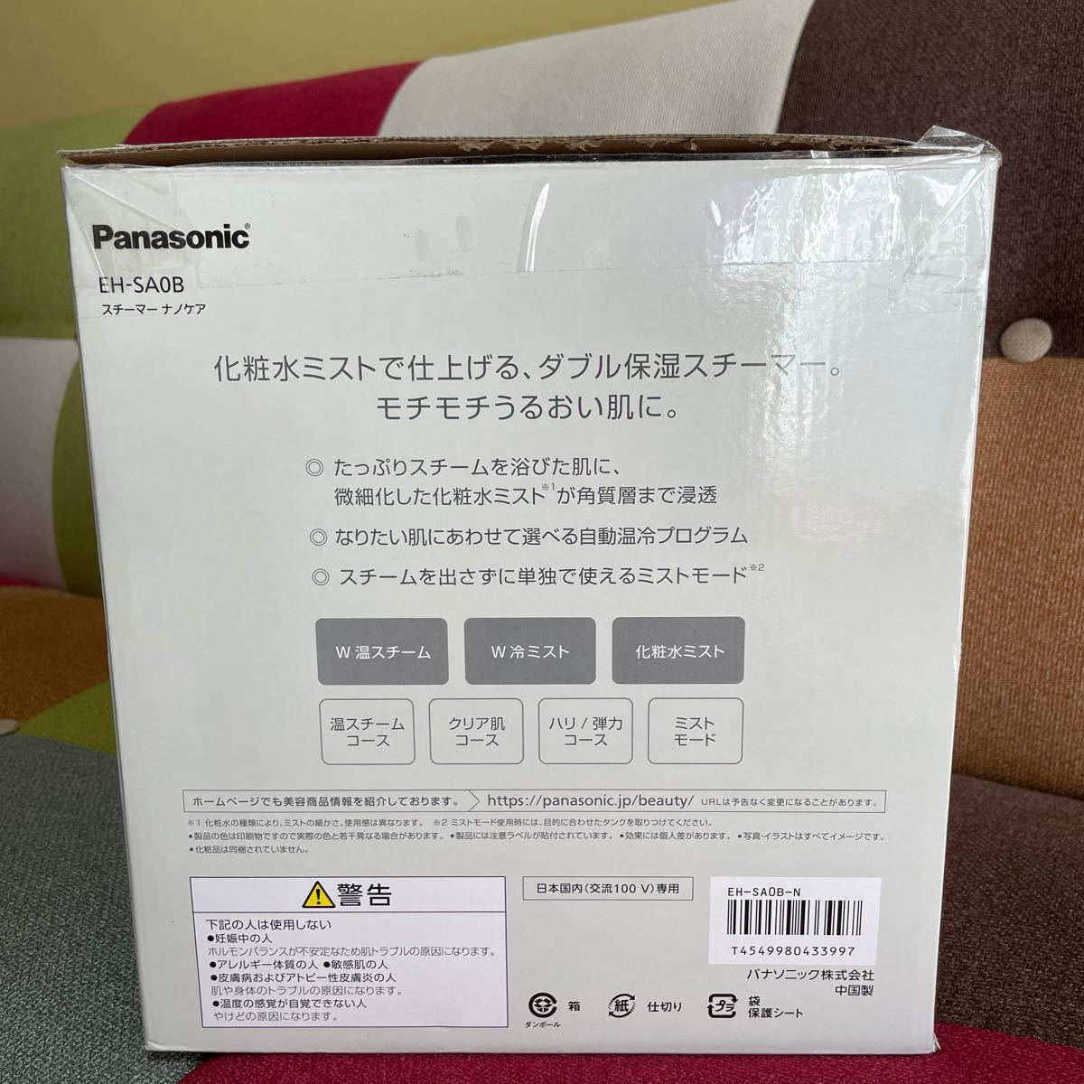 Panasonic スチーマー ナノケア EH-SA0B-N (温冷、化粧水ミストタイプ)※開封済み、未使用