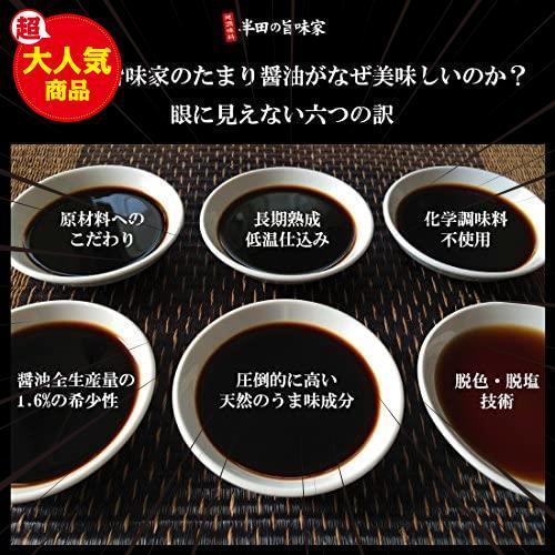 半田の旨味家 小麦フリー 丸大豆 たまり醤油 グルテンフリー 小麦不使用 1.8L 単品 化学調味料無添加_画像4