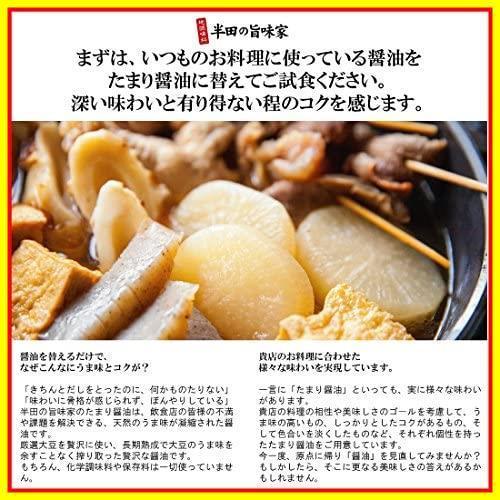 半田の旨味家 小麦フリー 丸大豆 たまり醤油 グルテンフリー 小麦不使用 1.8L 単品 化学調味料無添加_画像3