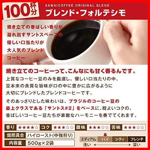 澤井珈琲 コーヒー 専門店 コーヒー豆 2種類 ( ビクトリーブレンド / ブレンドフォルティシモ ) セット 2kg (500g x 4) 200杯分 【_画像3