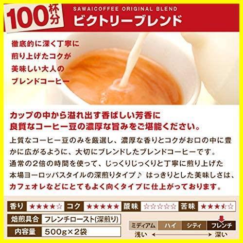 澤井珈琲 コーヒー 専門店 コーヒー豆 2種類 ( ビクトリーブレンド / ブレンドフォルティシモ ) セット 2kg (500g x 4) 200杯分 【_画像4