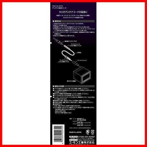 エーモン AODEA(オーディア) アンテナ延長コード 約0.5m 2070_画像3