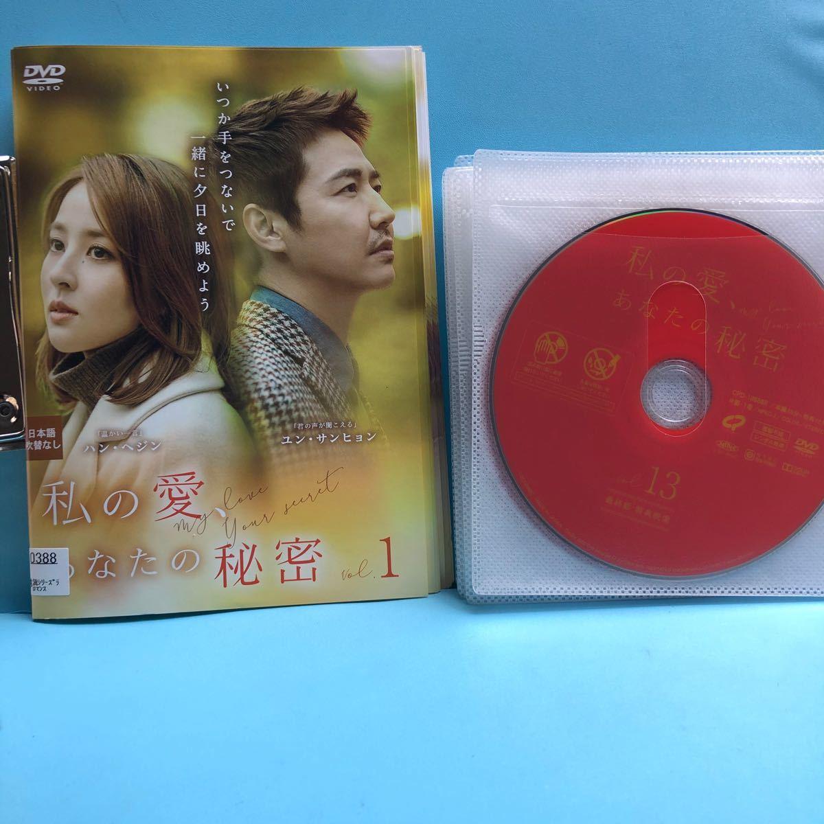 私の愛、あなたの秘密 DVD 全13巻セット