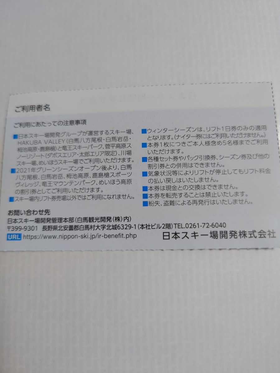 日本駐車場開発 株主優待 リフト利用割引券 1枚 日本スキー場開発 白馬八方尾根 八方アルペンライン 栂池パノラマウェイ_画像2
