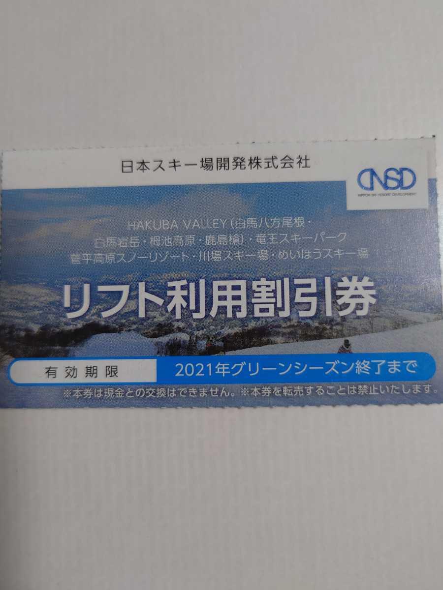 日本駐車場開発 株主優待 リフト利用割引券 1枚 日本スキー場開発 白馬八方尾根 八方アルペンライン 栂池パノラマウェイ_画像1