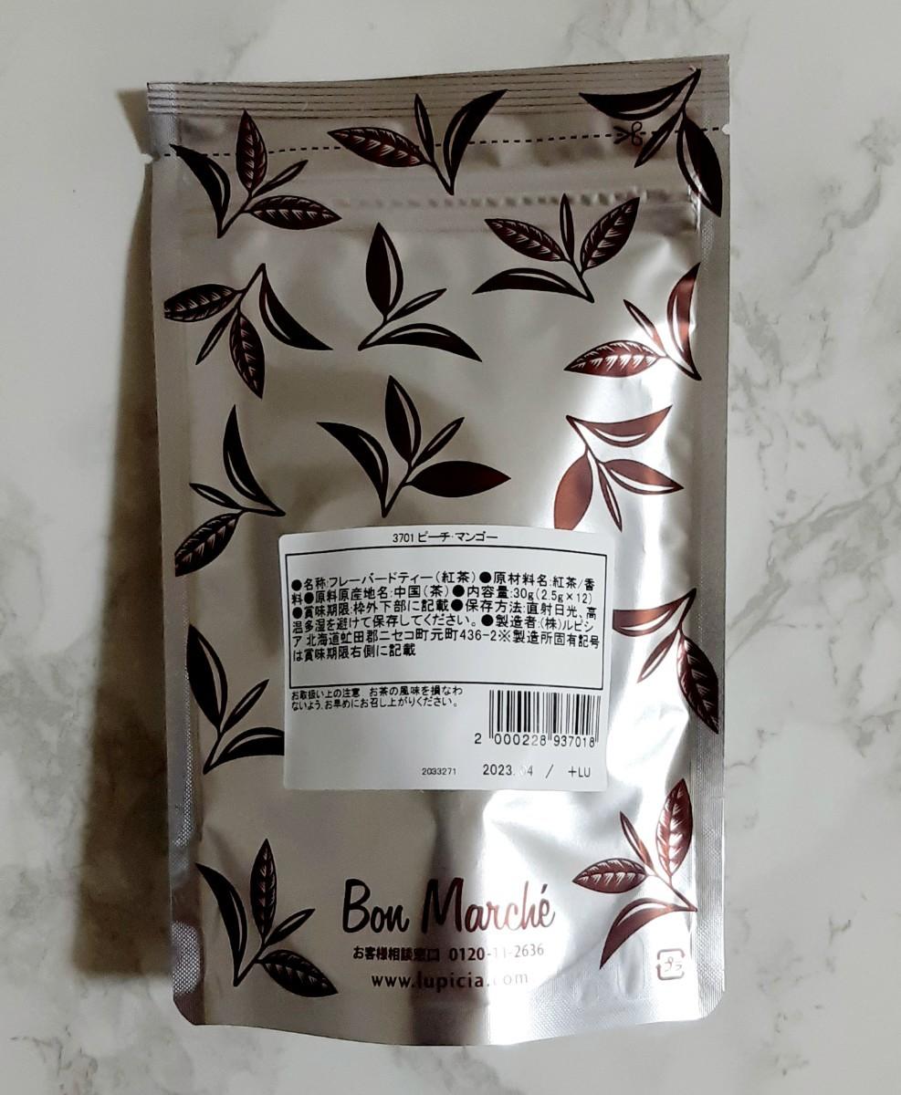 ルピシア   LUPICIA   紅茶   ティーバッグ   2点セット