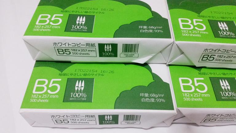 未使用品 コピー用紙 B5 ホワイトコピー用紙 高白色 紙厚0.09mm 2000枚(500×4) ATK904_画像2