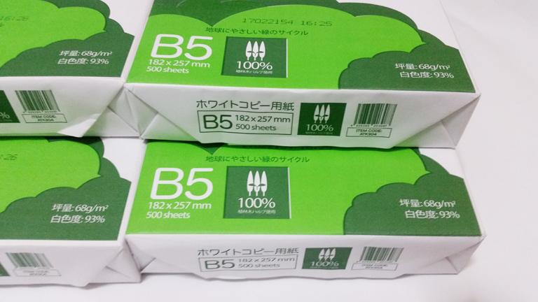 未使用品 コピー用紙 B5 ホワイトコピー用紙 高白色 紙厚0.09mm 2000枚(500×4) ATK904_画像3
