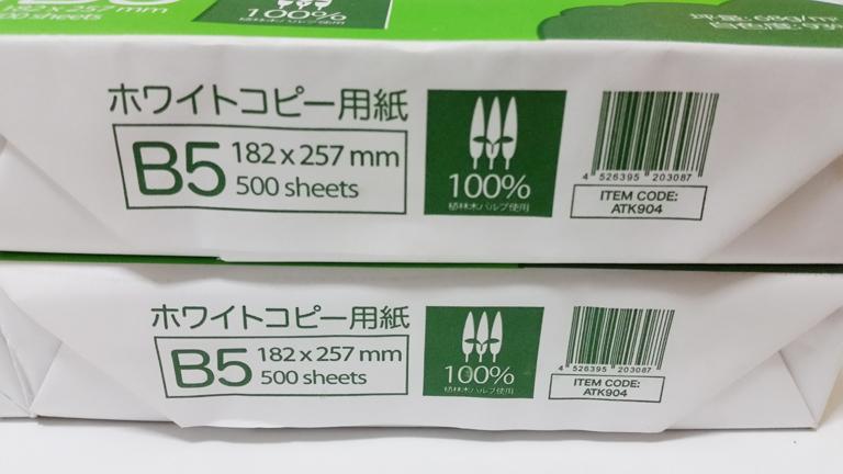 未使用品 コピー用紙 B5 ホワイトコピー用紙 高白色 紙厚0.09mm 2000枚(500×4) ATK904_画像7