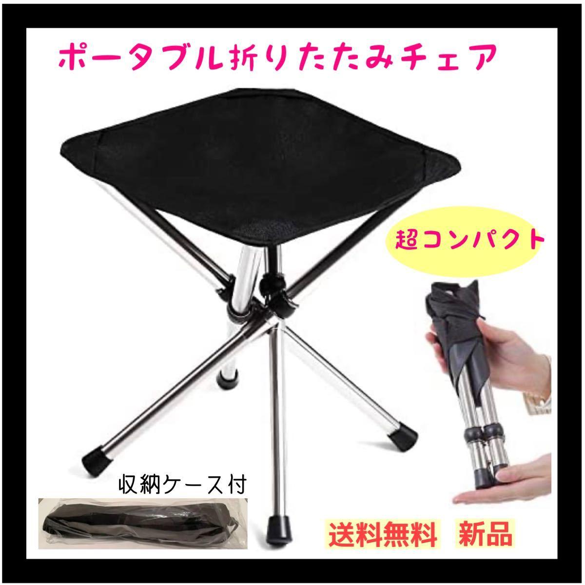 超軽量 アウトドアチェア 折りたたみ椅子 収納バッグ キャンプ用品  耐荷重80-100kg