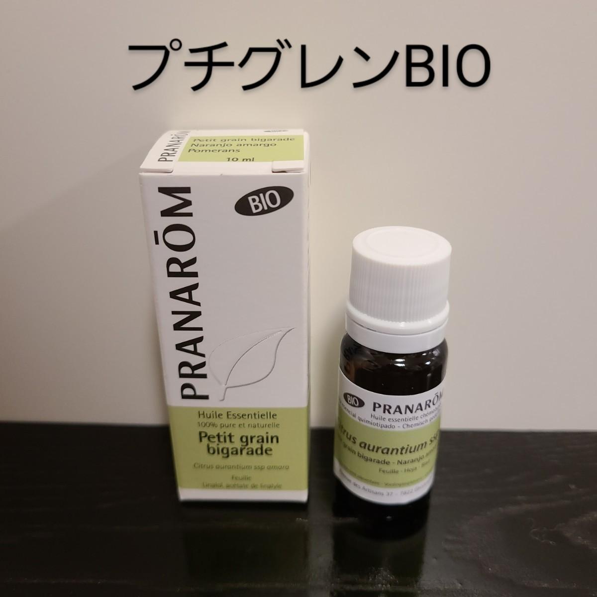 プラナロム プチグレンBIO 10ml 新品