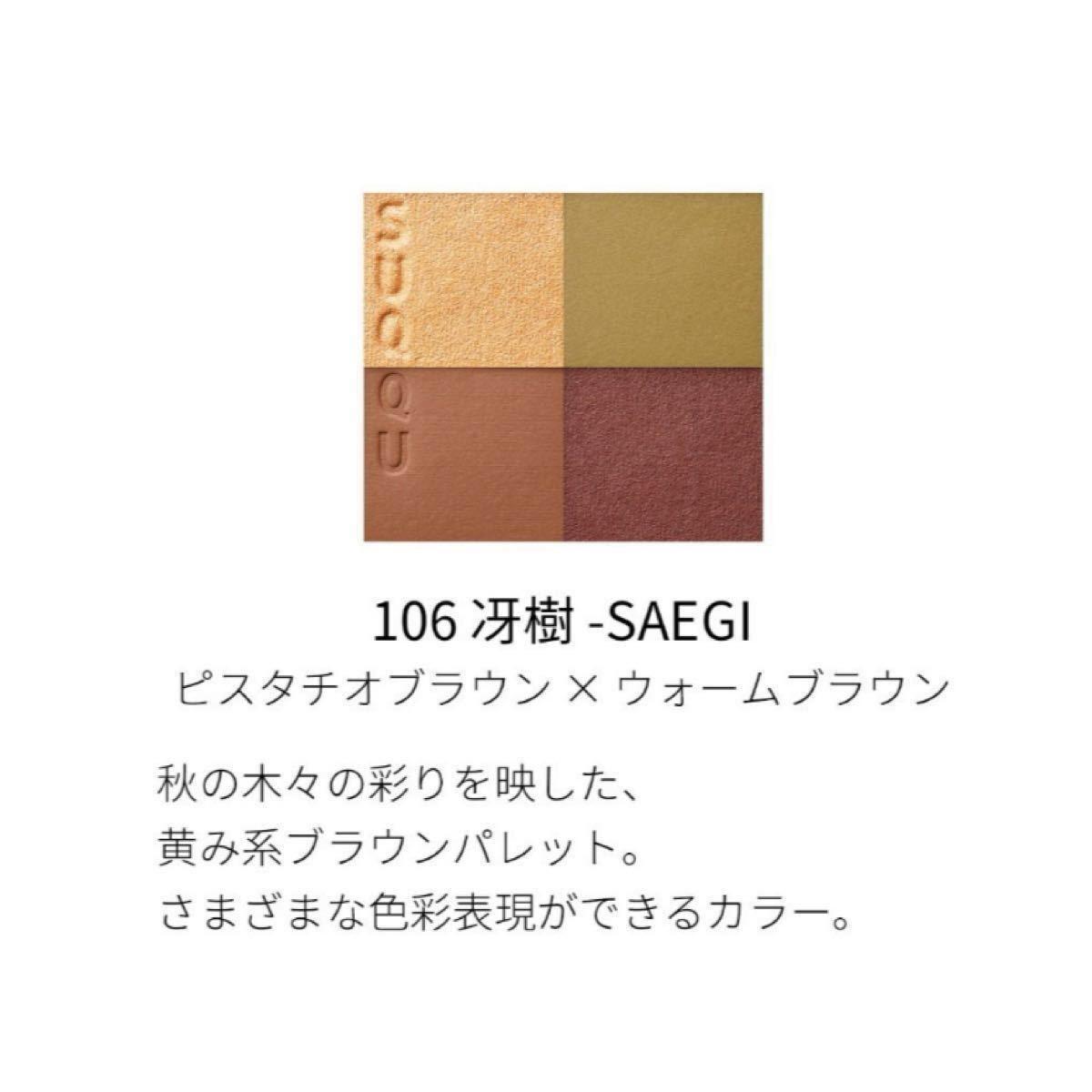新品 SUQQU スック 秋冬 限定 シグニチャーカラーアイズ 106 冴樹 アイシャドウ