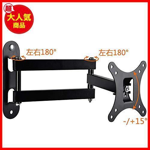 新品特価 ブラック LCDLED液晶テレビ対応 10-30インチ アーム式 B2045 テレビ壁掛け金具 回転式 モニター 左右移動式 ブラック_画像3