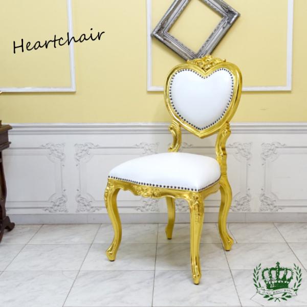 【送料無料】アンティーク調食卓椅子 猫脚 ダイニングチェア 本革 ホワイトレザー ゴールド ロココ調ハートチェア 6087-F-10L16_画像1
