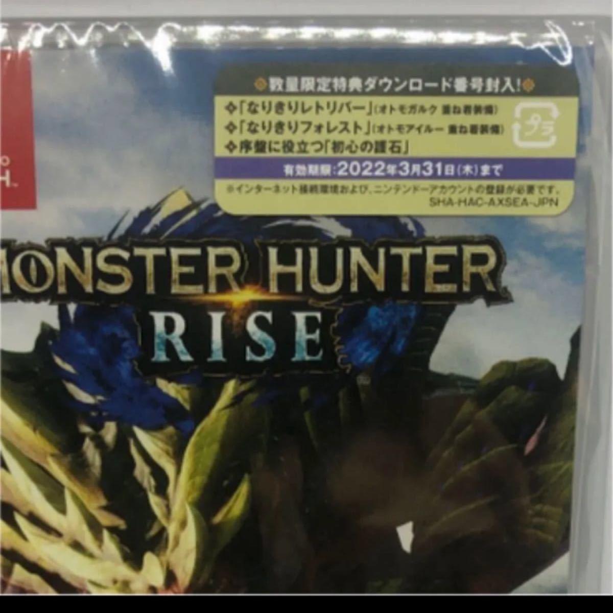 【新品・未開封】モンスターハンターライズ  ソフト 数量限定特典付き