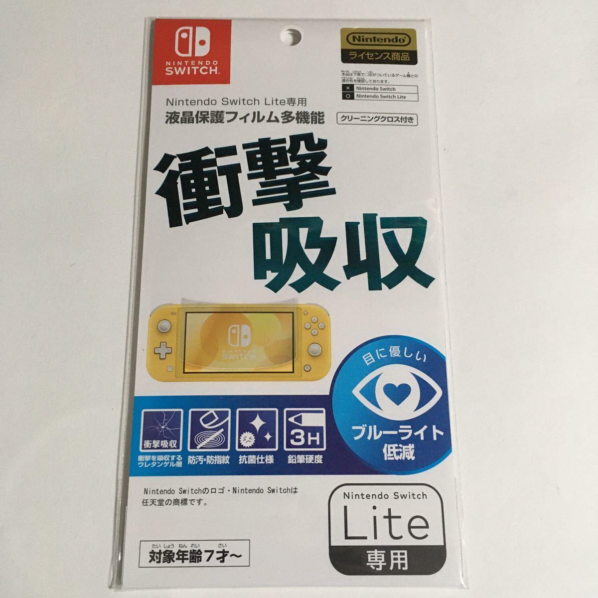 Nintendo Switch 液晶保護フィルム ニンテンドースイッチ 未使用