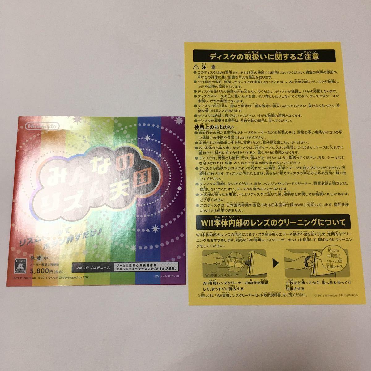 Wii  ソフト ピクミン2   動作確認済み 任天堂 レトロ ゲームボーイ ゲームキューブ カセット