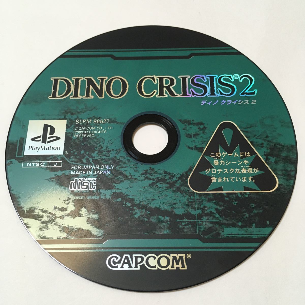 プレイステーション ソフト ディノクライシス2  動作確認済み プレステ PlayStation  恐竜