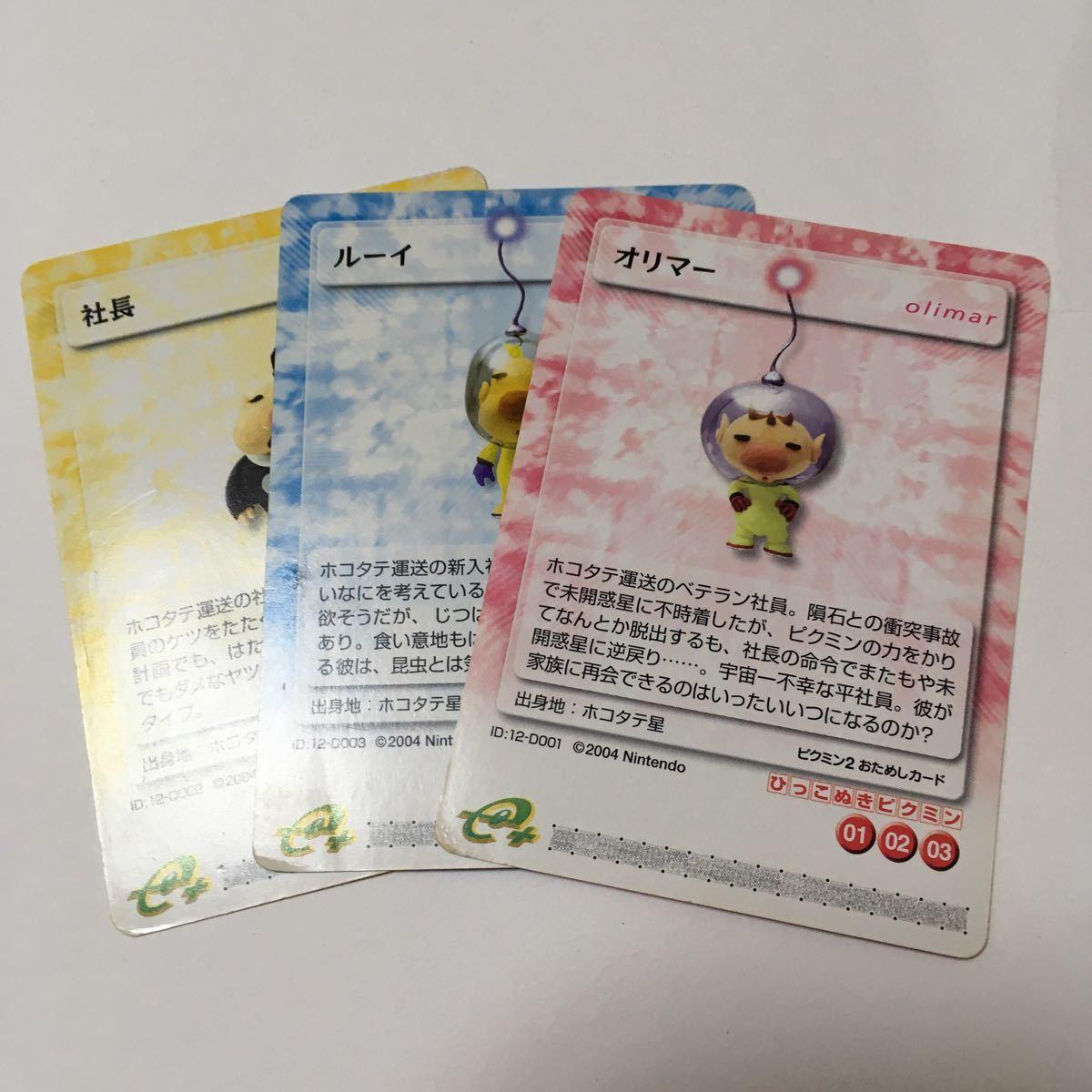 ゲームキューブ ソフト ピクミン2  動作確認済み カセット レトロ 任天堂