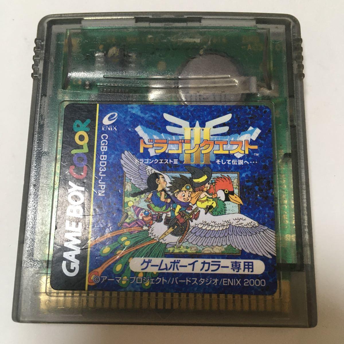ゲームボーイカラー ドラゴンクエスト3 そして伝説へ 動作確認済み ドラクエ レトロ 任天堂