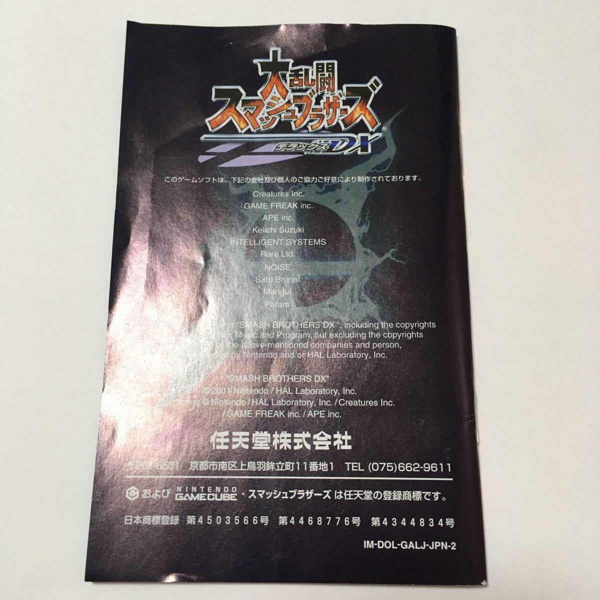 ゲームキューブ ソフト 大乱闘スマッシュブラザーズDX 動作確認済み レトロ ゲーム スマブラ マリオ ピカチュウ ゼルダ