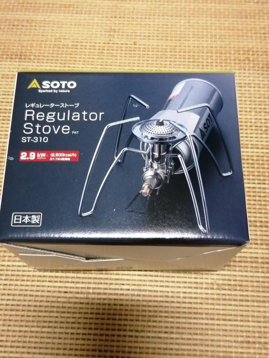 SOTO レギュレーターストーブ ST-310  新品未使用 未開封
