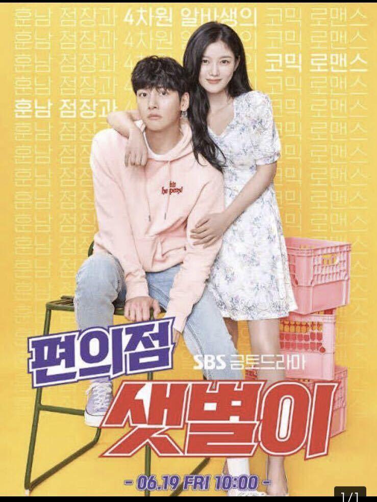 韓国ドラマ コンビニのセッピョル Blu-ray版 日本語字幕