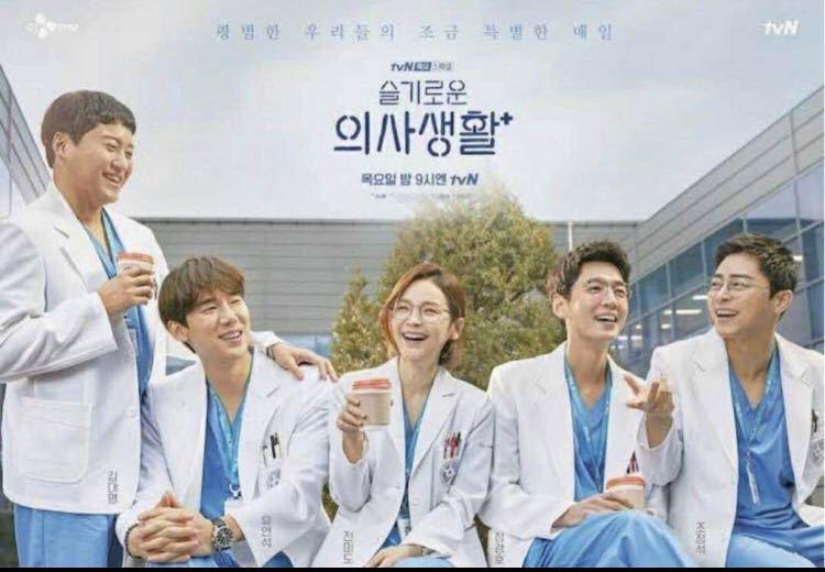 韓国ドラマ 賢い医師生活1 Blu-ray版 日本語字幕