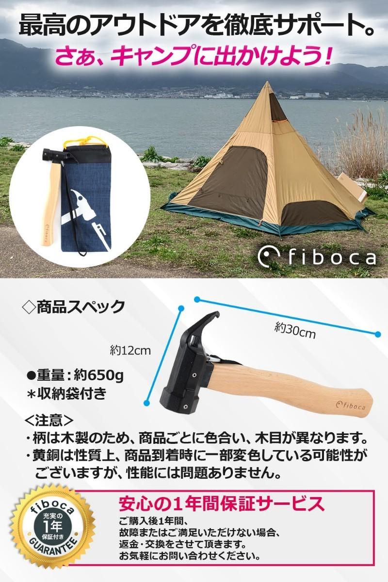 ペグハンマー アウトドア キャンプ テントハンマー 真鍮ヘッド 高品質収納袋 ペグ 安全ベルト 木製