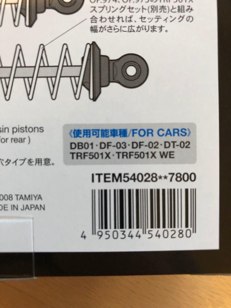 タミヤ エアーレーション オイルダンパー オフロード バギー 新品未使用