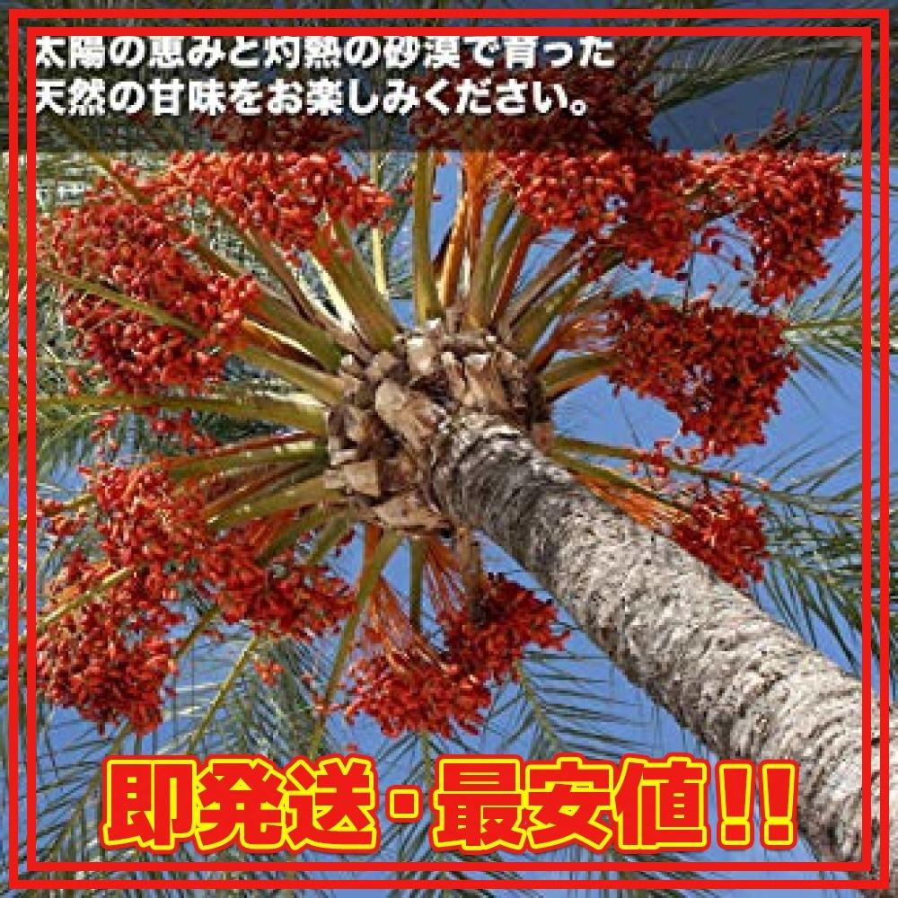 デーツクラウン デーツ ( ナツメヤシ / 無添加 / 砂糖不使用 / 非遺伝子組換え / ドライフルーツ / Khenaizi_画像7