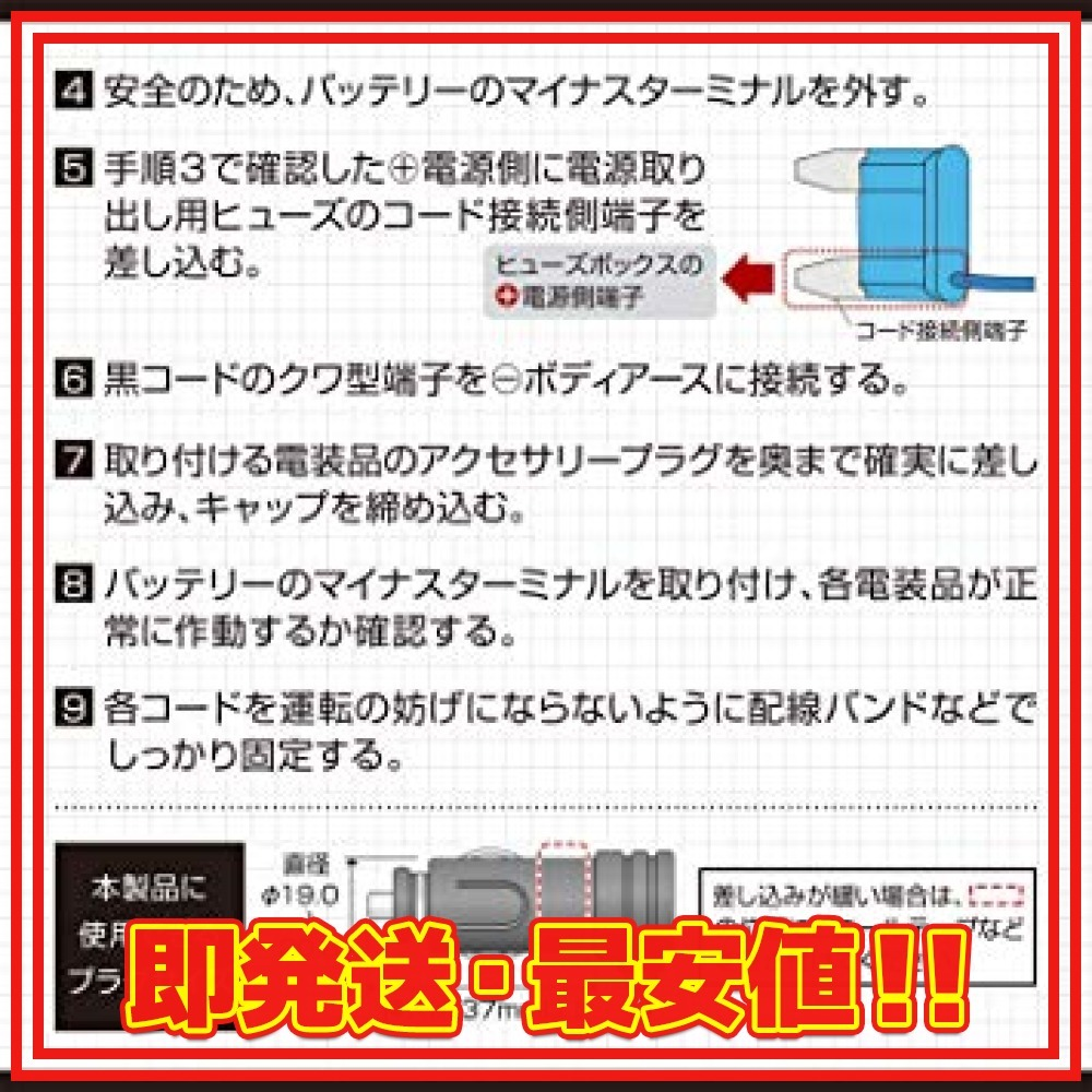 単品 【Amazon.co.jp 限定】エーモン 電源ソケット DC12V/24V60W以下 ヒューズ電源タイプ (1542)_画像5