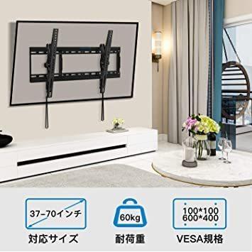 ブラック 37~70インチ 角度調節可能 PERLESMITH 左右移動式 テレビ壁掛け金具 耐荷重60kg 液晶テレビ対応 V_画像2