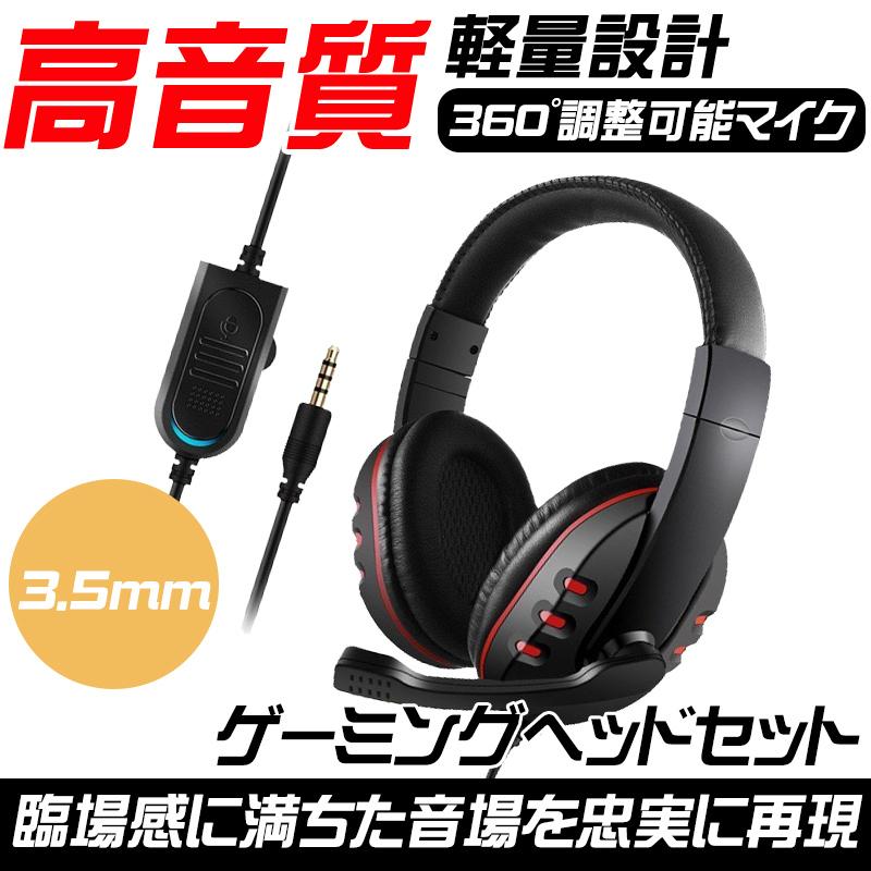 -ゲーミングヘッドセット 3.5mm ヘッドホン 密閉型 高音質 マイク付き 伸縮可能ヘッドアーム PS4 Xbox One iPhone スマホなどに対応_画像1