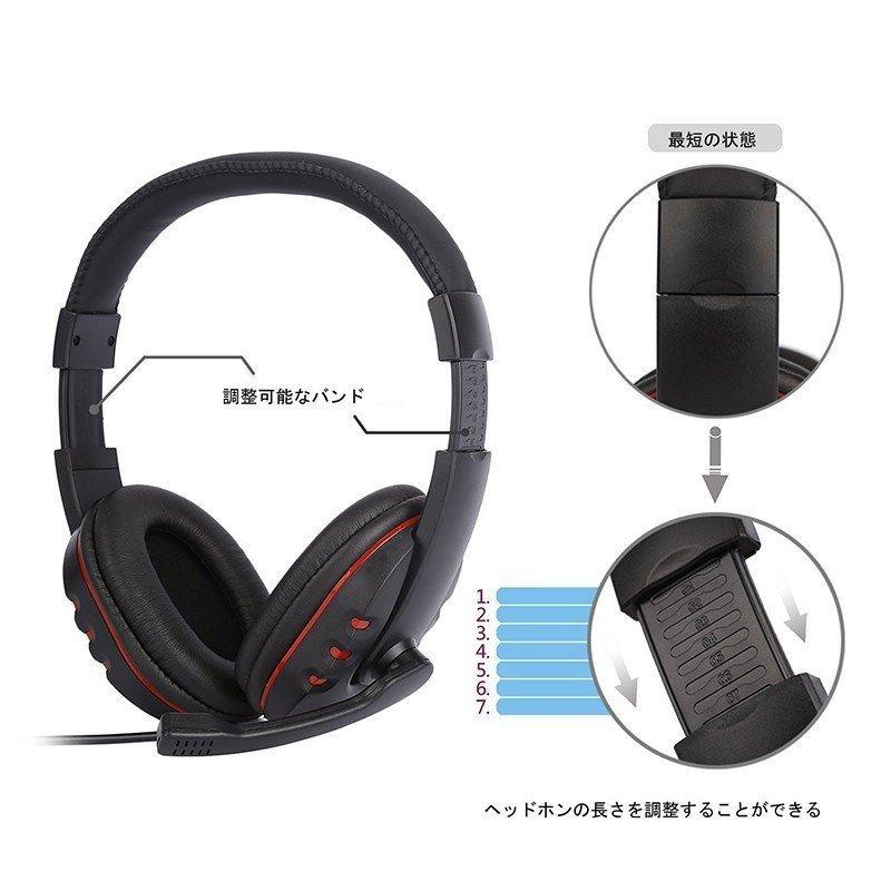 -ゲーミングヘッドセット 3.5mm ヘッドホン 密閉型 高音質 マイク付き 伸縮可能ヘッドアーム PS4 Xbox One iPhone スマホなどに対応_画像7