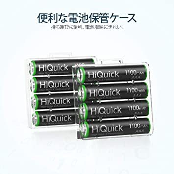 単4形 HiQuick 電池 単4 充電式 単4充電池 ニッケル水素電池1100mAh 8本入り ケース2個付き 約1200回使_画像7