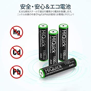 単4形 HiQuick 電池 単4 充電式 単4充電池 ニッケル水素電池1100mAh 8本入り ケース2個付き 約1200回使_画像6