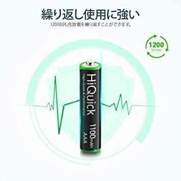 単4形 HiQuick 電池 単4 充電式 単4充電池 ニッケル水素電池1100mAh 8本入り ケース2個付き 約1200回使_画像3