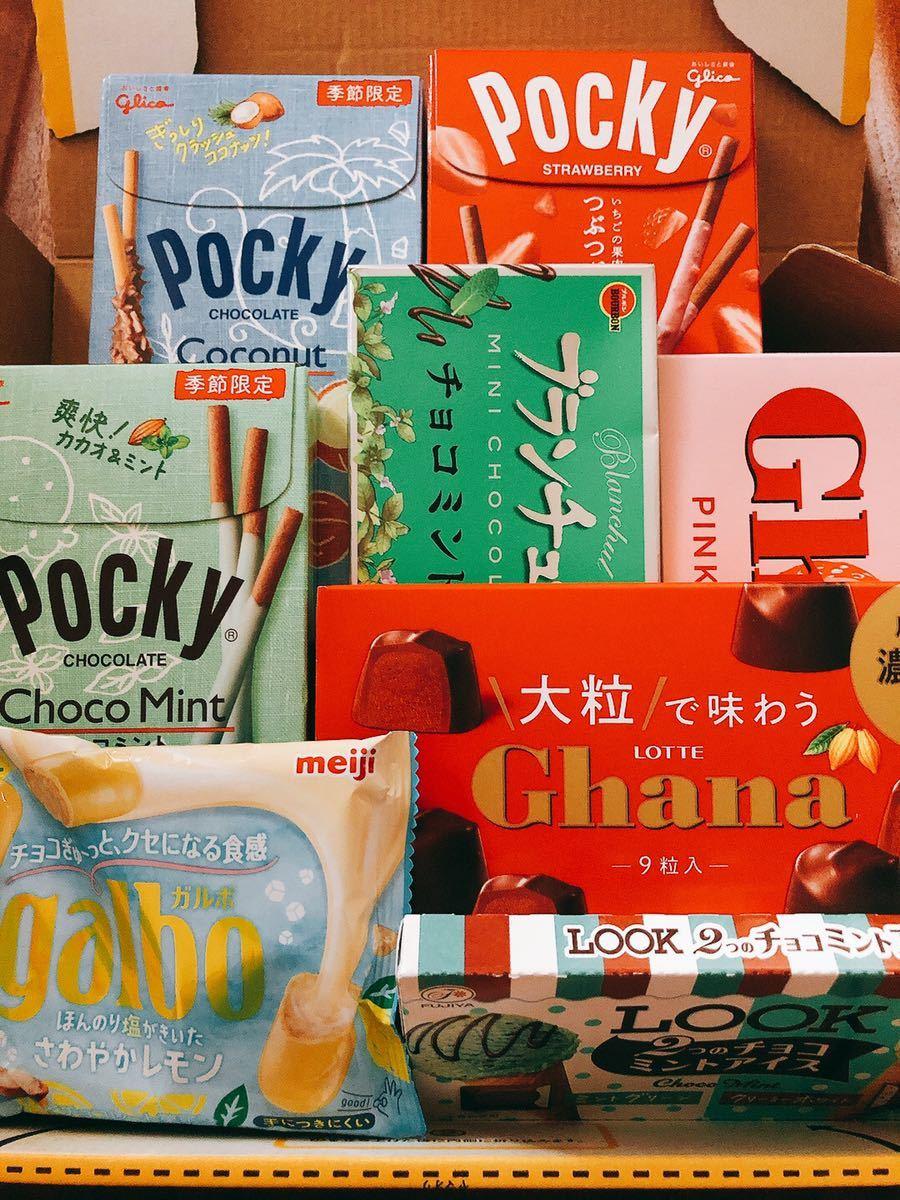 新品未開封 お菓子詰め合わせ チョコレート菓子など8個セット_画像1