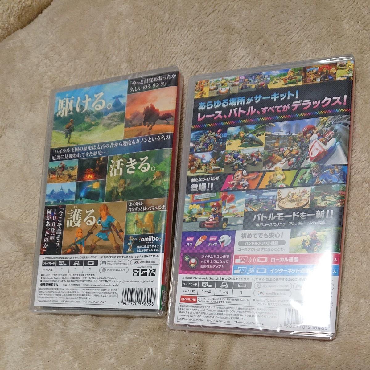 Switch ゼルダの伝説ブレスオブザワイルド マリオカート8デラックス