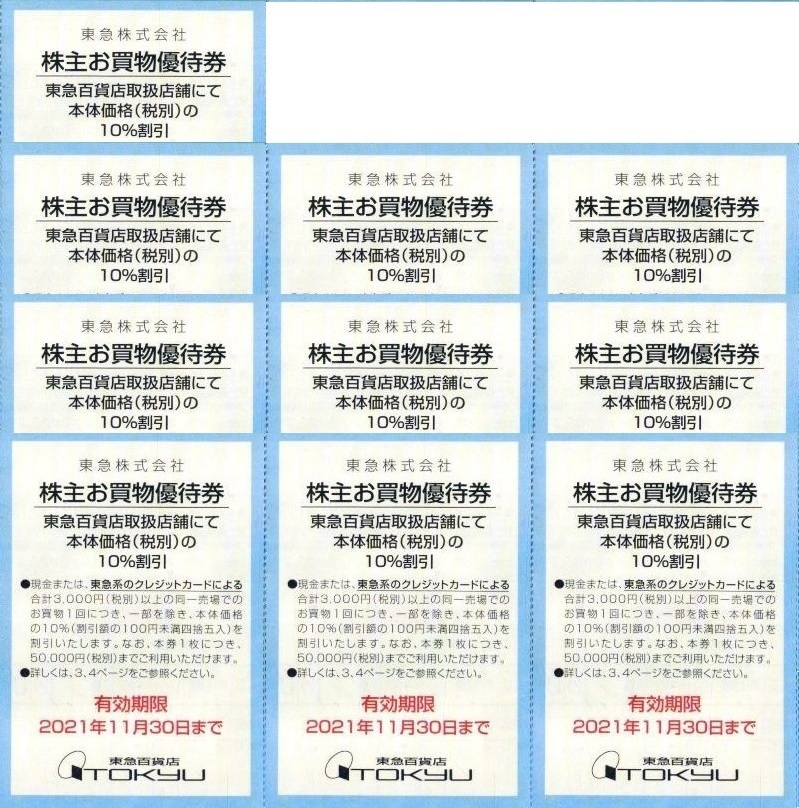 激安! 東急百貨店 株主お買い物優待券10枚まとめて10円!_画像1