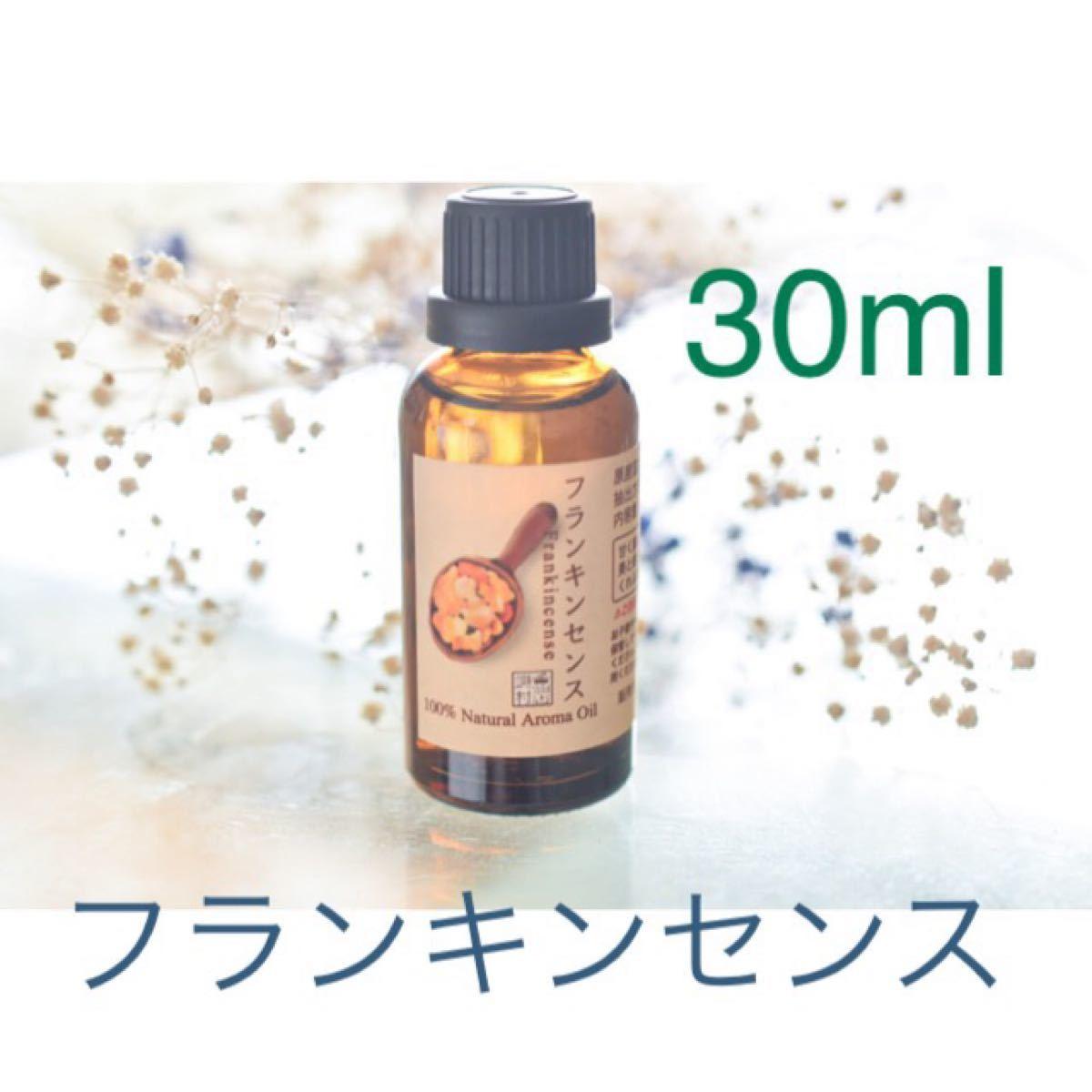 フランキンセンス 30ml  アロマ用精油 エッセンシャルオイル