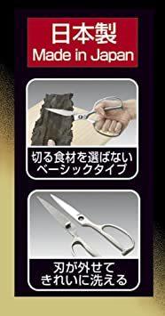 シルバー 20.7×7.5×1.2cm 貝印 KAI キッチンはさみ 関孫六 鍛造 オールステンレス 日本製 DH3345_画像7