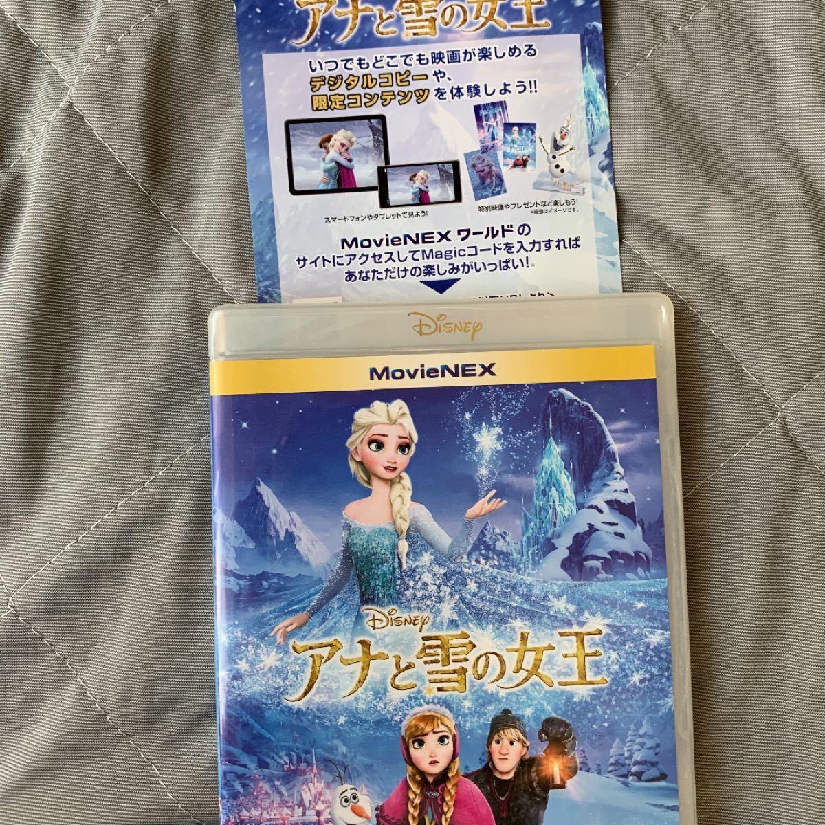 アナと雪の女王 MovieNEX マジックコードのみ